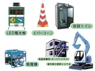 工事現場・交通設備