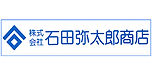 株式会社石田弥太郎商店ロゴ