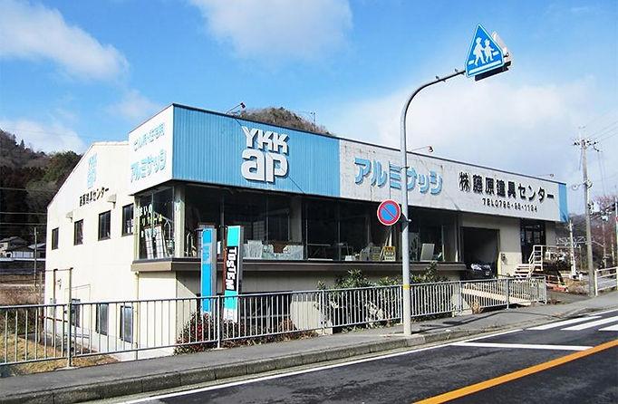 株式会社藤原建具センター