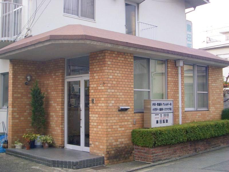 藤田医院外観
