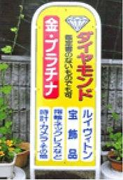 小野寺質店 看板