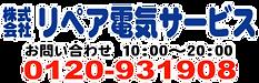 株式会社リペア電気サービス ロゴ