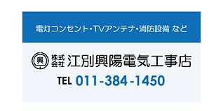 (株)江別興陽電気工事店ロゴ