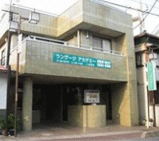 渋川ランゲージアカデミー