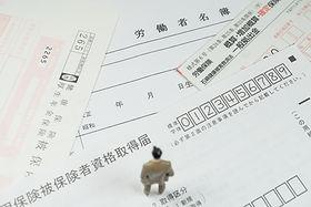 雇用関係の書類