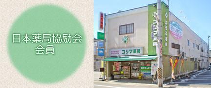 日本薬局協励会会員