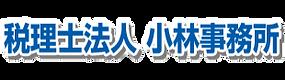 税理士法人 小林事務所