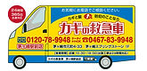 カギの救急車