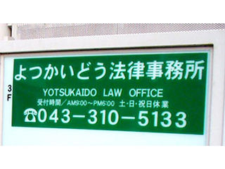 よつかいどう法律事務所の看板