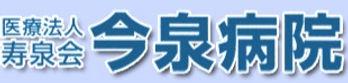 今泉病院ロゴ