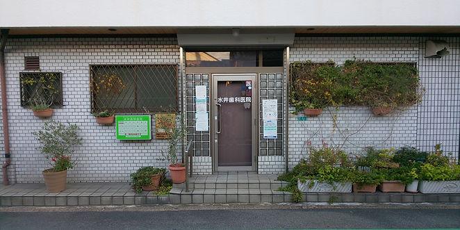 水井歯科医院前の写真