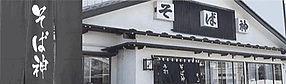 そば神/白馬店