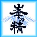 峯の精ロゴ