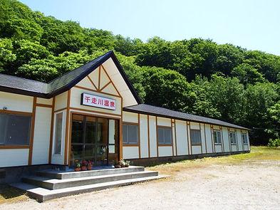 千走川温泉