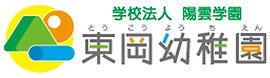 東岡幼稚園ロゴマーク