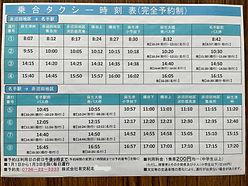 乗合時刻表