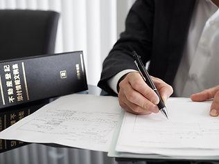 不動産登記の書類