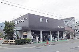墓石センター勧修寺店・工場