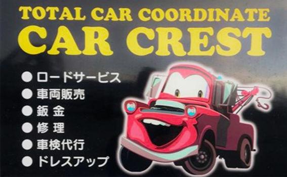 CAR・CREST ロゴ