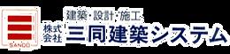 株式会社三同建築システム