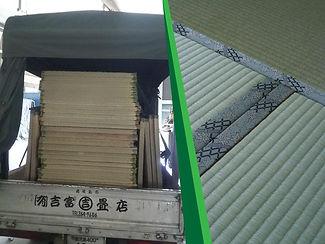 当店の畳の運搬
