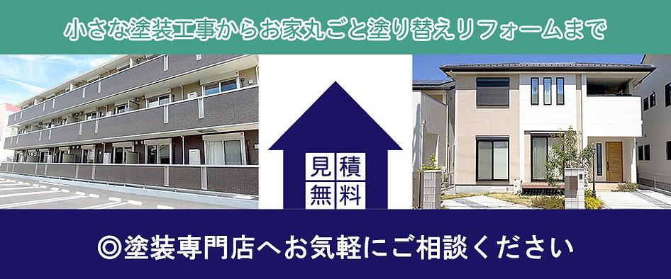 マンションと家の外観