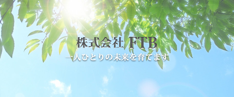株式会社FTB