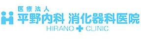 平野内科・消化器科医院ロゴ