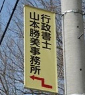 山本勝美事務所の看板