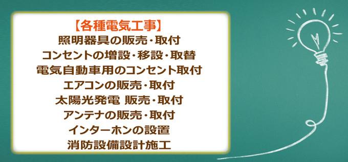(株)江別興陽電気工事店1