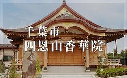 四恩山香華院の建物
