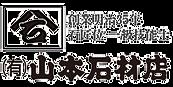 有限会社山本石材店のロゴ