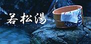 若松湯のロゴ