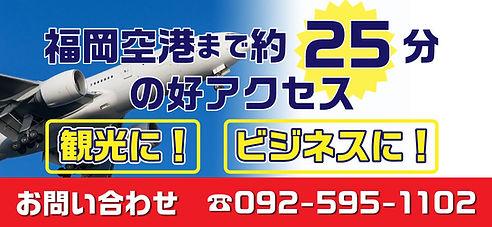 福岡空港まで約25分