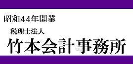 竹本会計事務所のロゴ