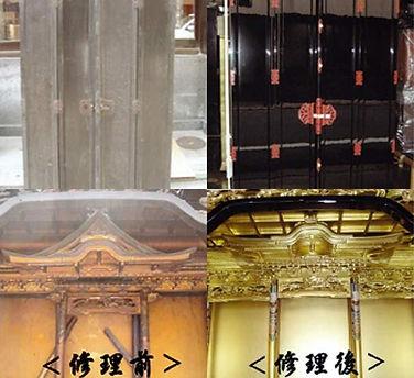 お仏壇のリフォーム