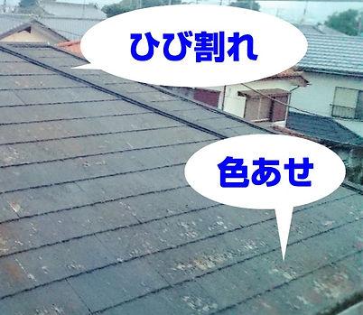 屋根ひび割れ色あせ