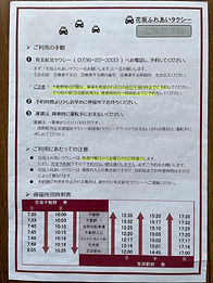 タクシー運賃表
