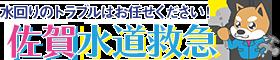 佐賀水道救急ロゴ