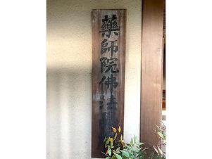 佛法學府の標識
