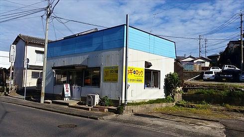 カギロック長崎早岐店