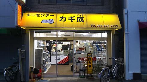 カギ成キーセンター外観