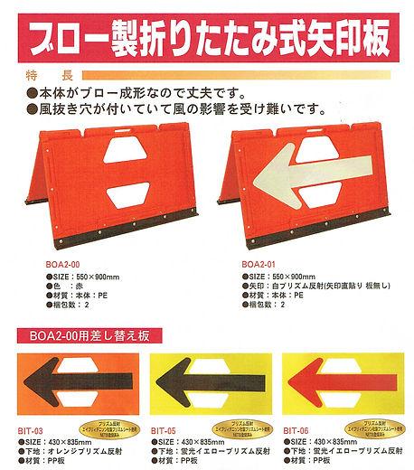 ブロー製折りたたみ式矢印板