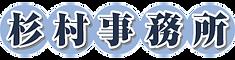 杉村事務所ロゴ