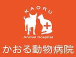 かおる動物病院