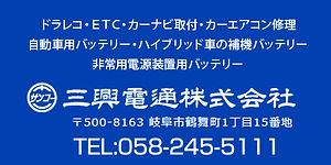 岐阜市 三興電通株式会社