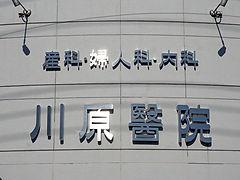 川原醫院の名前