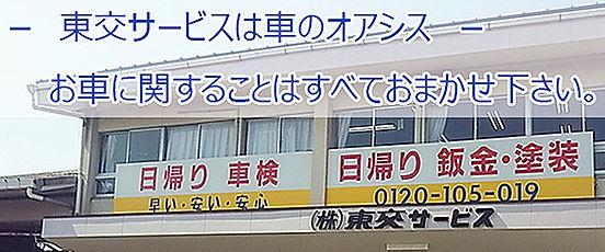 株式会社東交サービス
