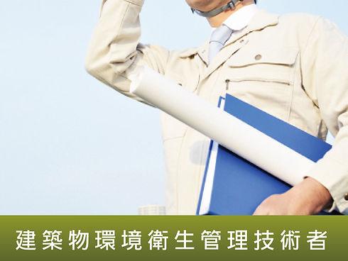 建築物環境衛生管理技術者