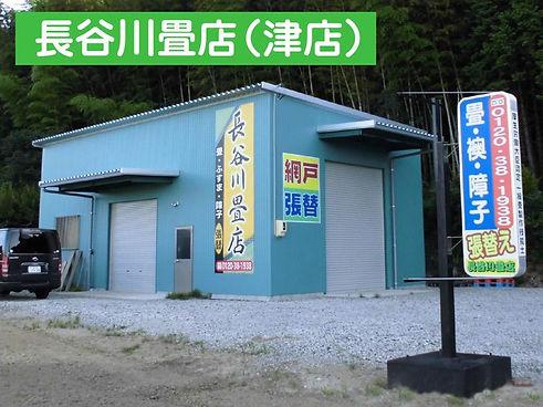 長谷川畳店